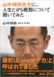 山中伸弥先生に、人生とiPS細胞について聞いてみた 講談社プラスアルファ文庫