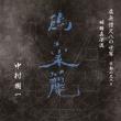 虚無僧尺八の世界 京都の尺八II 明暗真法流 鶴の巣籠