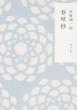 春琴抄 角川文庫