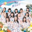 夏だよ!! (+DVD)