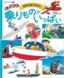 スタジオジブリの乗りものがいっぱい 徳間アニメ絵本ミニ
