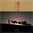 Silk Road-Shichuu No Michi-2