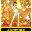 戸松遥 BEST SELECTION -sunshine-(+DVD)【初回生産限定盤】 《オリジナルマフラータオル付Loppi・HMV限定セット》