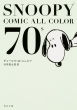 SNOOPY COMIC ALL COLOR 70' s 角川文庫