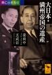 興亡の世界史 大日本・満州帝国の遺産 講談社学術文庫