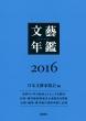文藝年鑑2016
