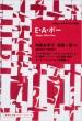 E・A・ポー ・ポーポケットマスターピース09 集英社文庫