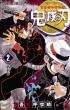 鬼滅の刃 2 ジャンプコミックス