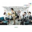 日常ドラマチック (2CD+DVD)【初回生産限定盤B】