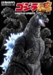 S.H.MonsterArts ゴジラ魂