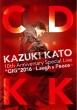 "Kazuki Kato 10th Anniversary Special Live""GIG""2016〜Laugh&Peace〜「COUNTDOWN KK」"