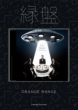 縁盤 (CD+DVD+MOOK)【完全生産限定盤】