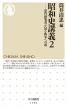 昭和史講義 2 専門研究者が見る戦争への道 ちくま新書