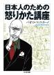 日本人のための怒りかた講座 ちくま文庫