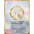 ミュージカル『刀剣乱舞』 〜阿津賀志山異聞〜[初回限定盤A]