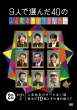 9人で選んだ40の人志松本のすべらない話(仮)
