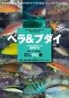 ベラ&ブダイ 日本で見られる192種+幼魚、成魚、雌雄、婚姻色のバリエーション ネイチャーウォッチングガイドブック