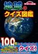 地球のクイズ図鑑 ニューワイド 学研の図鑑