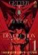 ゲッターロボ DEVOLUTION 〜宇宙最後の3分間〜1 少年チャンピオン・コミックス・エクストラ