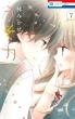 うそカノ 7 花とゆめコミックス