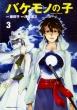 バケモノの子 3 カドカワコミックスaエース
