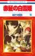赤髪の白雪姫 16 花とゆめコミックス