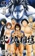 火ノ丸相撲 11 ジャンプコミックス
