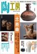 陶工房 No.82 観る、知る、作る。陶芸家に学ぶ焼き物づくりの技