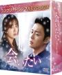 会いたい <コンプリート・シンプルDVD‐BOXシリーズ>【期間限定生産】