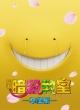 Eiga Assassination Classroom-Sotsugyou Hen-Special Edition