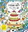 不思議の森のペンギン達 -the World Of Maki Yumaahi-