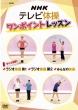 NHKテレビ体操 ワンポイントレッスン 〜すべて解説! ラジオ体操第1・ラジオ体操第2・みんなの体操〜