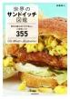 世界のサンドイッチ図鑑 意外な組み合わせが楽しいご当地レシピ355