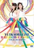 ゆいかおり LIVE「RAINBOW CANARY!!」 〜ツアー & 日本武道館〜(DVD)