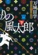 とっぴんぱらりの風太郎 下 文春文庫