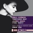 シェーンベルク:浄夜、ブラームス:弦楽五重奏曲第2番(弦楽合奏版)シャーンドル・ヴェーグ&カメラータ・アカデミカ