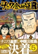 新ナニワ金融道リターンズ 5 Spa!コミックス