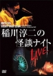 MYSTERY NIGHT TOUR 2004 稲川淳二の怪談ナイト ライブ盤