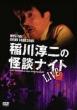 MYSTERY NIGHT TOUR 2005 稲川淳二の怪談ナイト ライブ盤