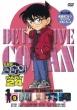 名探偵コナン PART 24 Volume9