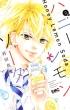 ハニーレモンソーダ 2 りぼんマスコットコミックス