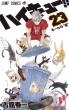 ハイキュー!! 23 ジャンプコミックス