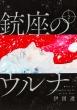 銃座のウルナ 2 ビームコミックス