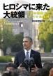 ヒロシマに来た大統領 「核の現実」とオバマの理想