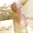 夏恋/秋恋 (+DVD)【秋恋ミュージックビデオver】