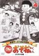 おそ松くん 第4巻 赤塚不二夫生誕80周年/MBSアニメ テレビ放送50周年記念