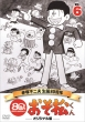 おそ松くん 第6巻 赤塚不二夫生誕80周年/MBSアニメ テレビ放送50周年記念