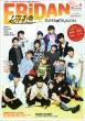 EBiDAN Vol.8【通常版】