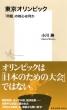 東京オリンピック 「問題」の核心は何か 集英社新書