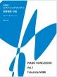 連弾曲集 ピアノソングブック 1